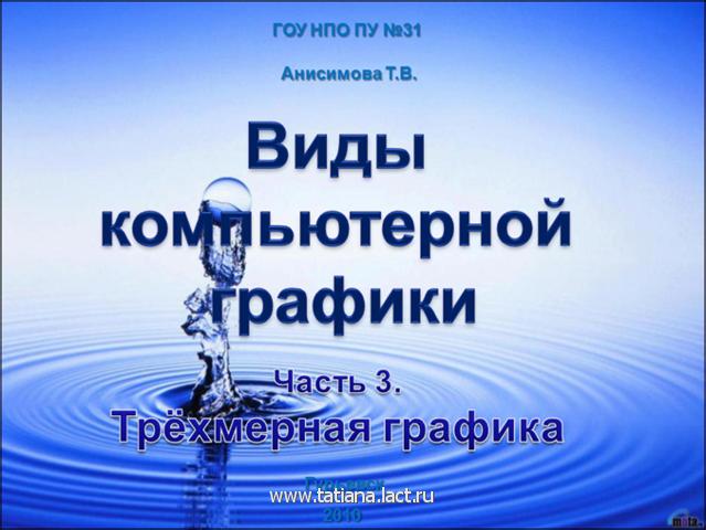 ... графики. Трёхмерная графика: www.tatiana.lact.ru/e/310560-prezentatsiya-vidyi-kompyuternoy...