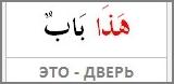 Canner_uchi_arabskiy