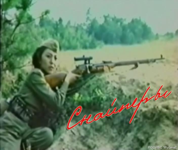 снайперы смотреть фильмы: