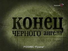 """Конец """"Черного ангела"""". Документальный фильм из серии """"Война в Чечне"""""""