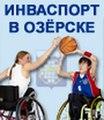 Информационный интернет-портал «Инваспорт Озёрского городского округа»