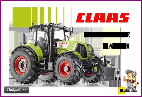 Запасные части для CLAAS