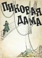 """23 Января На сцене Академического Оперного Театра состоится Опера П.И.Чайковского """"Пиковая Дама""""(Новая Версия)"""