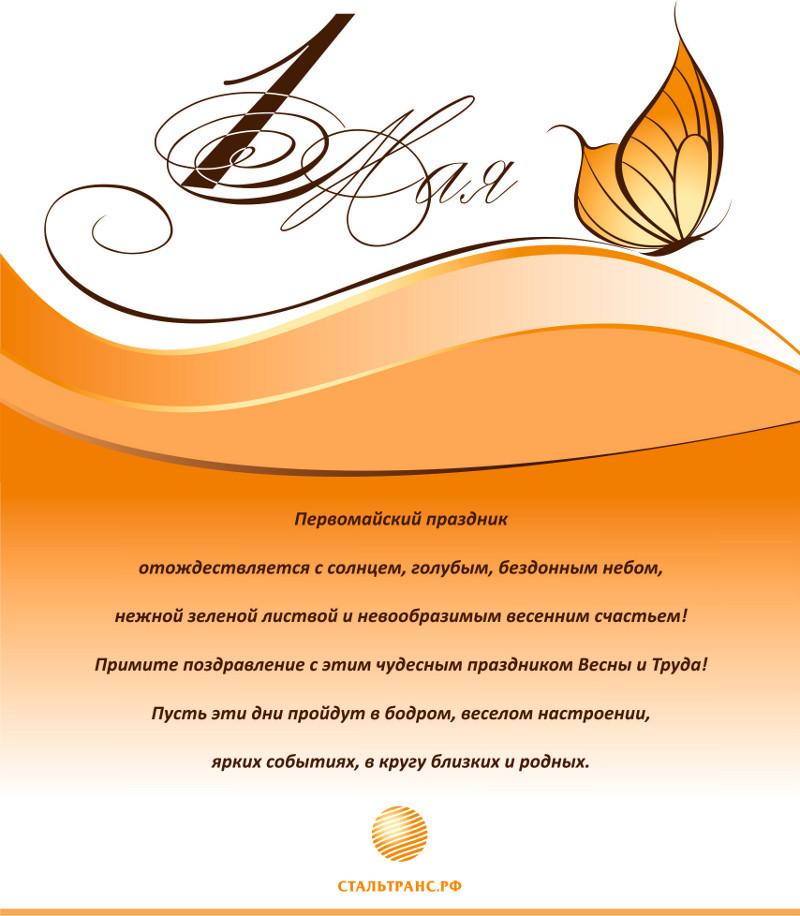 открытка поздравление с 1 мая