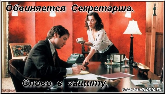 секретарши: