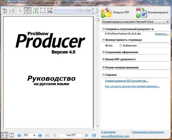 ABBYY PDF Transformer 2.0.