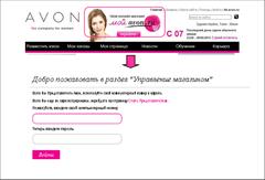 Как создать свой интернет магазин Мой Avon